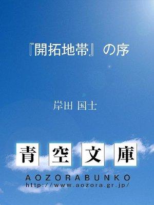 cover image of 『開拓地帯』の序