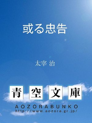 cover image of 或る忠告