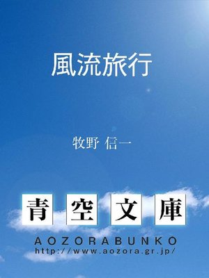 cover image of 風流旅行