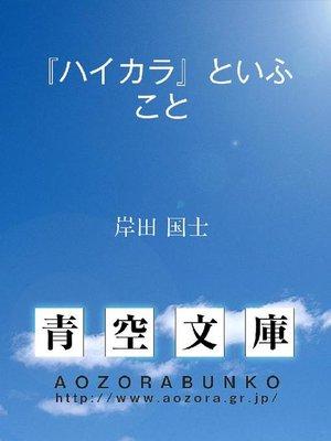 cover image of 『ハイカラ』といふこと