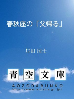 cover image of 春秋座の「父帰る」