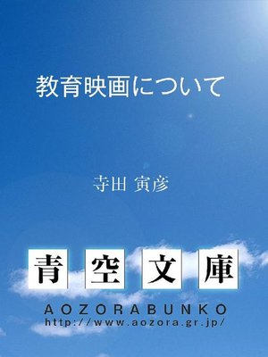 cover image of 教育映画について