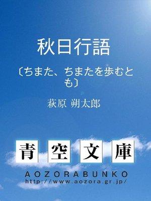 cover image of 秋日行語