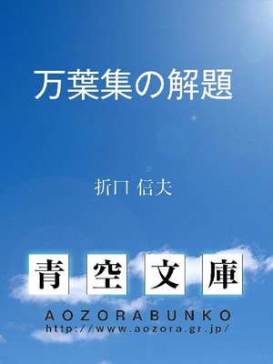 cover image of 万葉集の解題
