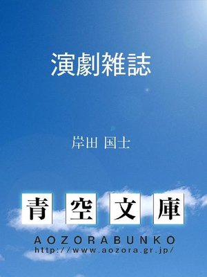 cover image of 演劇雑誌