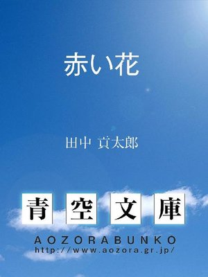 cover image of 赤い花