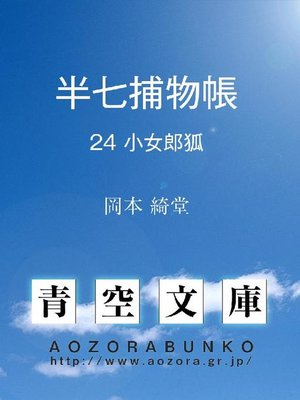 cover image of 半七捕物帳 小女郎狐
