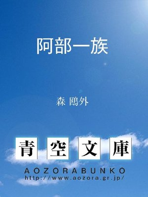 cover image of 阿部一族