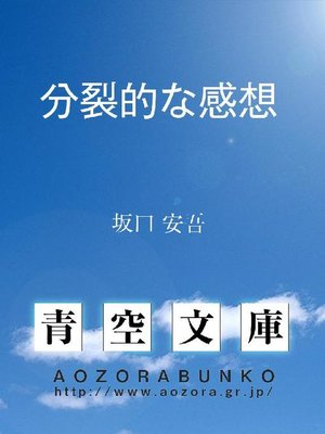 cover image of 分裂的な感想