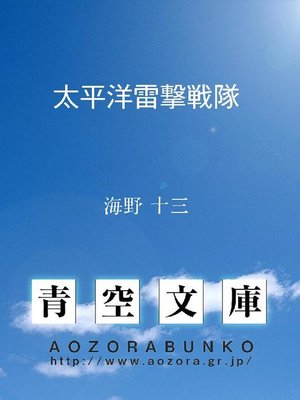 cover image of 太平洋雷撃戦隊
