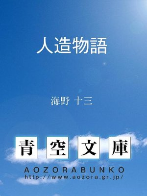cover image of 人造物語
