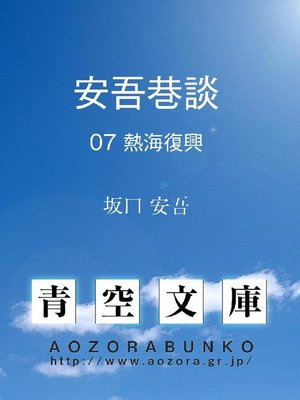 cover image of 安吾巷談 熱海復興