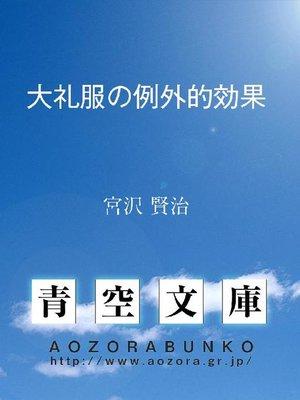 cover image of 大礼服の例外的効果