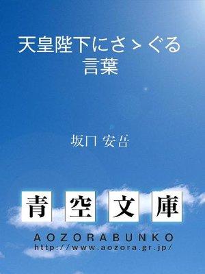 cover image of 天皇陛下にさゝぐる言葉