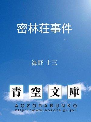 cover image of 密林荘事件