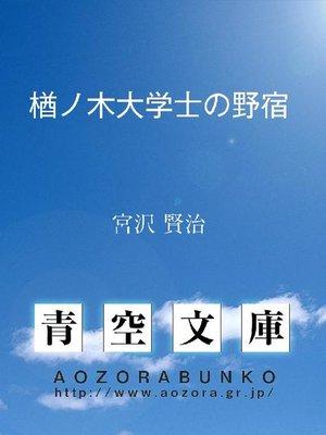 cover image of 楢ノ木大学士の野宿