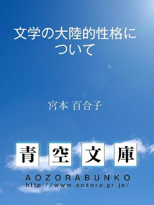 cover image of 文学の大陸的性格について
