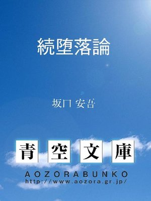 cover image of 続堕落論