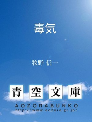 cover image of 毒気