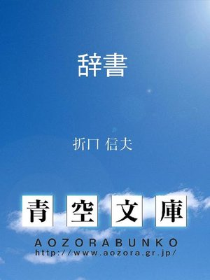 cover image of 辞書