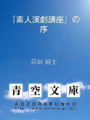 cover image of 『素人演劇講座』の序