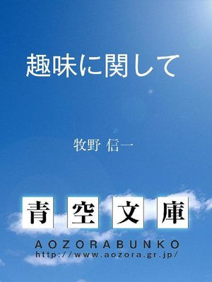 cover image of 趣味に関して