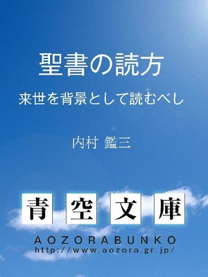 cover image of 聖書の読方 来世を背景として読むべし