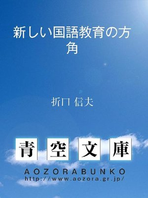 cover image of 新しい国語教育の方角