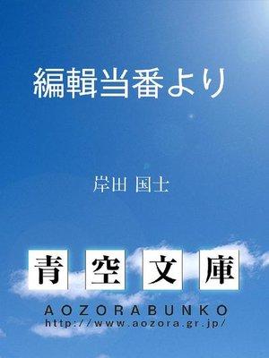 cover image of 編輯当番より