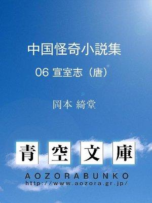 cover image of 中国怪奇小説集 宣室志(唐)