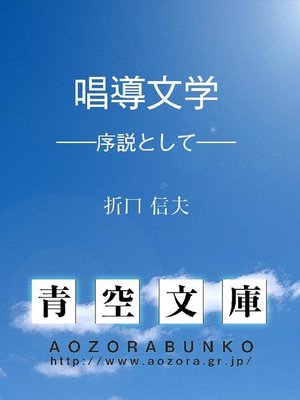 cover image of 唱導文学 ——序説として——