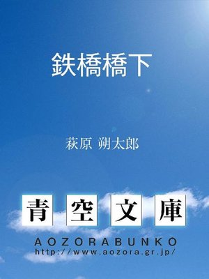 cover image of 鉄橋橋下