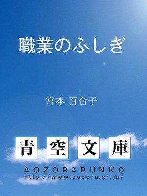 cover image of 職業のふしぎ