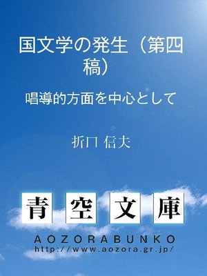 cover image of 国文学の発生(第四稿) 唱導的方面を中心として