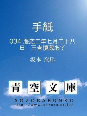 cover image of 手紙 慶応二年七月二十八日 三吉慎蔵あて