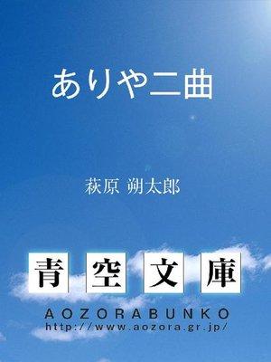 cover image of ありや二曲