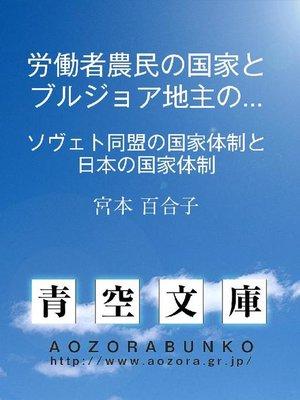 cover image of 労働者農民の国家とブルジョア地主の国家 ——ソヴェト同盟の国家体制と日本の国家体制——