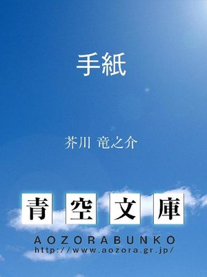 cover image of 手紙
