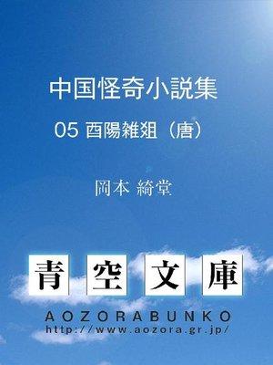 cover image of 中国怪奇小説集 酉陽雑爼(唐)
