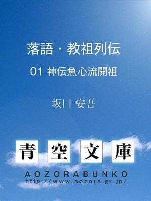 cover image of 落語・教祖列伝 神伝魚心流開祖