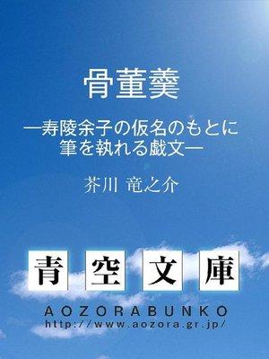 cover image of 骨董羹 —寿陵余子の仮名のもとに筆を執れる戯文—