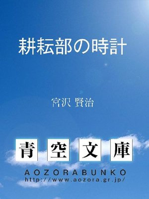 cover image of 耕耘部の時計