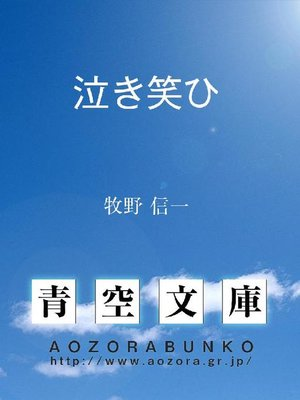 cover image of 泣き笑ひ