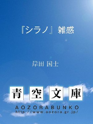 cover image of 『シラノ』雑感