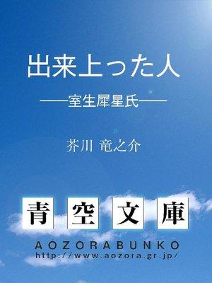 cover image of 出来上った人 ——室生犀星氏——