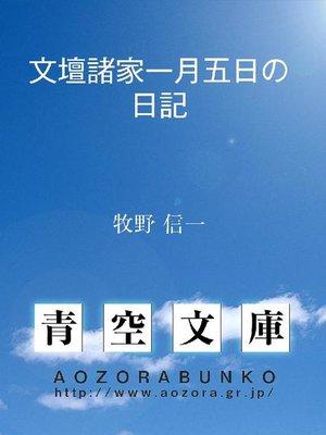 cover image of 文壇諸家一月五日の日記