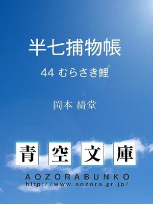 cover image of 半七捕物帳 むらさき鯉