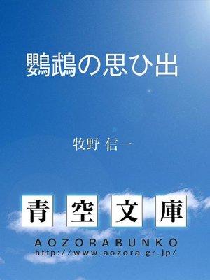 cover image of 鸚鵡の思ひ出
