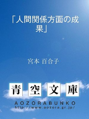 cover image of 「人間関係方面の成果」