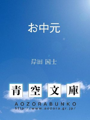 cover image of お中元